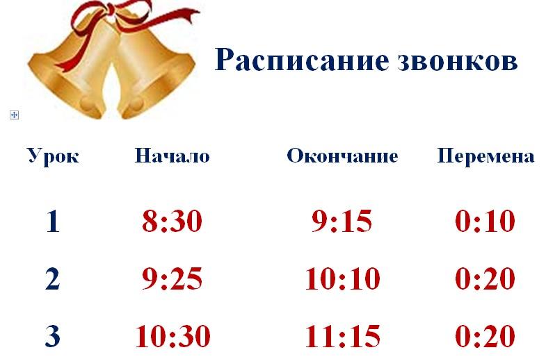 картинки расписание звонок тут